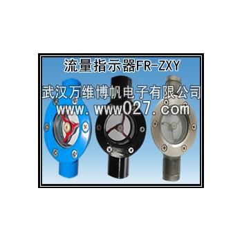 供应消防联动流量指示器 水流指示器FR-ZXY