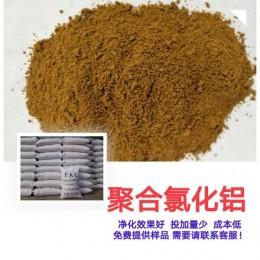 污水处理用的聚合氯化铝