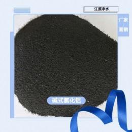 江源黑色聚合氯化铝