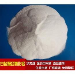 低盐基度度的聚合氯化铝