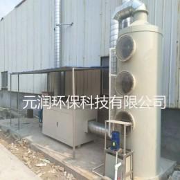 水喷淋塔废气净化除尘降温设备