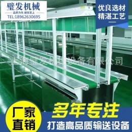 非标自动化设备定制 电子厂流水线组装线输送机 皮带输送机传送机