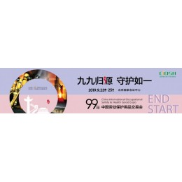 2020年上海劳保展/2020上海劳保会