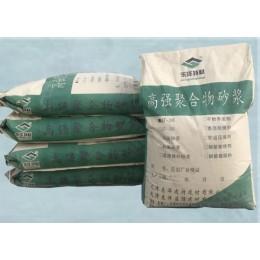 高强砂浆天津高强聚合物修补砂浆路面修补砂浆