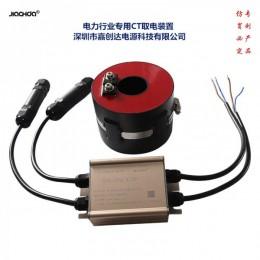 深圳CT取电装置φ160-1000:5嘉创达