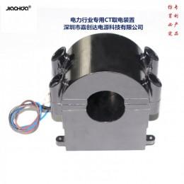 深圳一体式CT取电装置φ41-1500:5嘉创达
