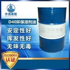 D40环保溶剂油稀释油品、手喷漆专用中海南联厂家直销