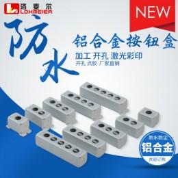 铝合金按钮盒孔径16-22MM可定制带支耳户外接线盒多孔按钮盒