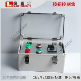防水急停二位自复按钮盒带旋钮红绿指示灯塑料盖防水室内外洛麦尔
