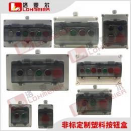 塑料按钮盒定制带防水接头急停自复钮洛麦尔