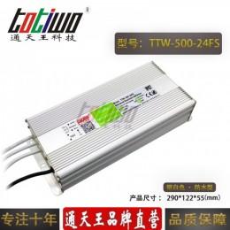 防水开关电源大功率24V500W20.8A直流集中供电LED电源转换器