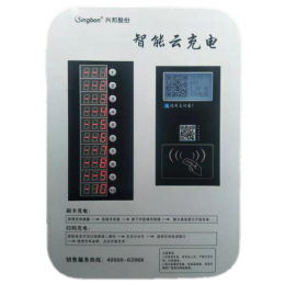 共享充电桩智能识别高电压
