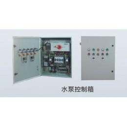 水泵控制箱 成套配电箱  变频控制箱   照明控制箱
