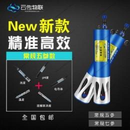 河道虾养殖多参数水质传感器-常规五参在线检测传感器-深圳云传物联