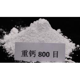 方解石重质碳酸钙 涂料造纸塑料 超细粒径高白度碳酸钙 批发
