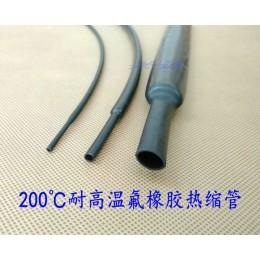 军标VITON加厚耐油耐腐蚀耐高温氟橡胶热缩管