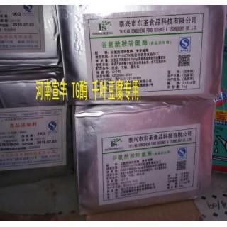食品级谷氨酰胺转氨酶的价格 千叶豆腐肉制品用TG酶厂家