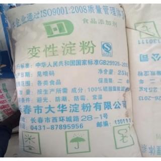 厂家直销食品级磷酸酯双淀粉的价格 磷酸酯二淀粉 玉米变性淀粉