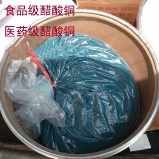 厂家直销食品级工业级醋酸铜的价格 乙酸铜生产厂家