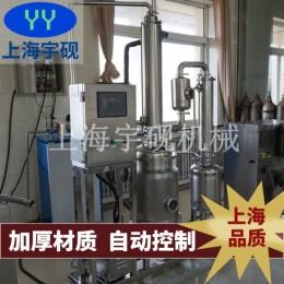 小型生产自动降膜浓缩多功能清洁降膜浓缩机组