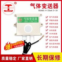 高精度工业二氧化碳采集传感器