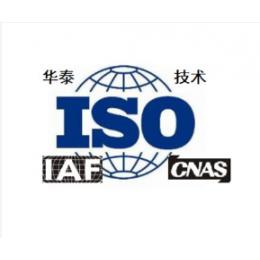 ISO认证——华泰源通技术服务有限公司