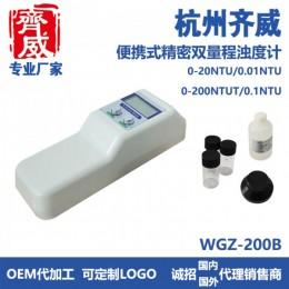 齐威便携式浊度仪WGZ-B.WGZ-20B,WGZ-200B
