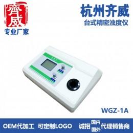 齐威台式浊度仪WGZ-1A,WGZ-1S