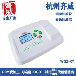齐威细菌浊度仪WGZ-XT