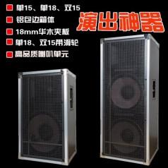 专业单双15寸18寸航空箱款音箱hifi酒吧KTV低音炮舞台演出音响