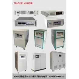 40V100A程控直流稳压电源 可编程交流恒流源厂家