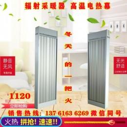 高温辐射电热幕取暖器  工业商用加热采暖设备