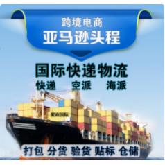 FBA海运 - 海运整柜