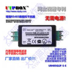 极强型RS485抗干扰器/RS485隔离滤波器/强电干扰/变频中继器