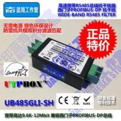 西门子DP总线隔离器PROFIBUS抗干扰滤波器PLC变频器电泵电涌抑制