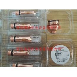 海宝等离子电极220181和喷嘴220182