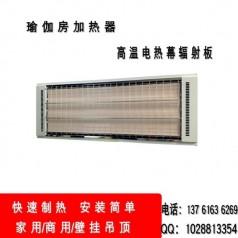九源电热幕辐射板 高温瑜伽房挡冷取暖加热设备