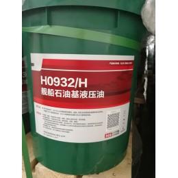 H0932/H舰船石油基液压油