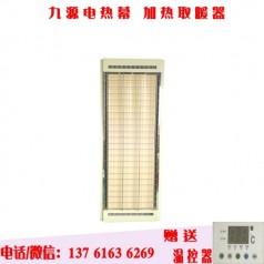 九源高温电热幕取暖器 瑜伽房加热器