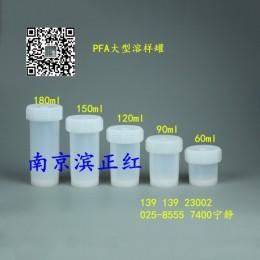 特氟龙PFA大型溶样罐60ml及配套电热板