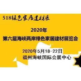 518海交会|2020第六届海峡两岸绿色家居建材展览会