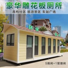 邹平移动厕所厂家 环保卫生间 公园景区公共卫生间 旱厕改造