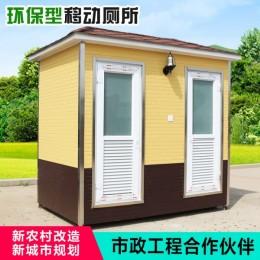 淄博移动厕所厂家 工地卫生间 户外环保流动公厕 公园高档洗手间