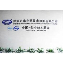 华中航技术仪器校准计量检测服务合作