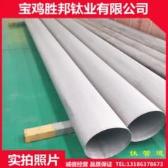 宝鸡供应钛管 耐腐蚀换热管 TA2钛管道 高强度钛卷管 规格齐全
