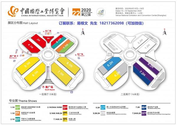 2020上海工博会展区分布图