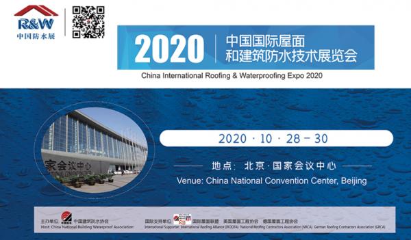 2020中国防水展LOGO中文