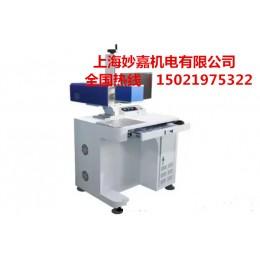 供应全能激光打标机MJ-C02-20W