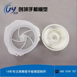 东莞家电手板加工厂家专业扇叶手板定制精度可达0.05mm