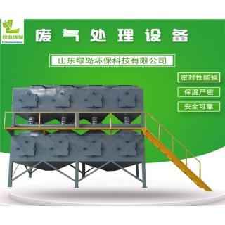 山东绿岛 废气处理设备 有机废气处理设备厂家 厂家直销
